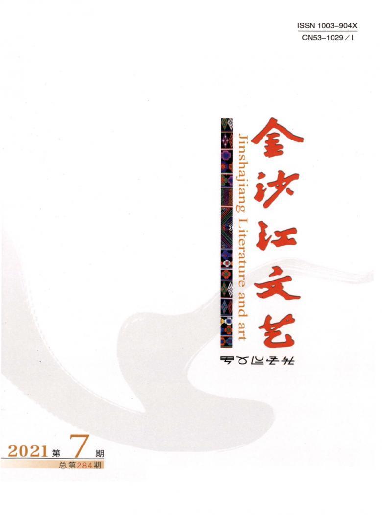 金沙江文艺杂志