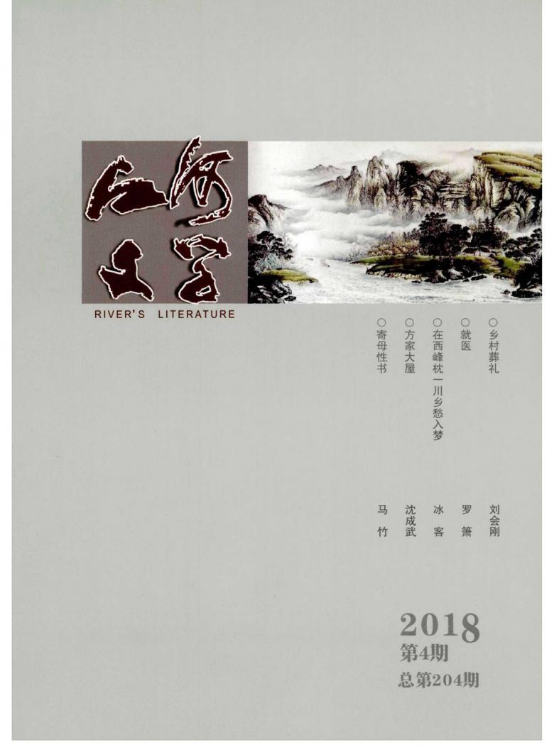 江河文学杂志