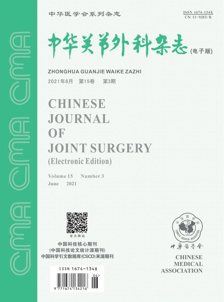 中华关节外科杂志