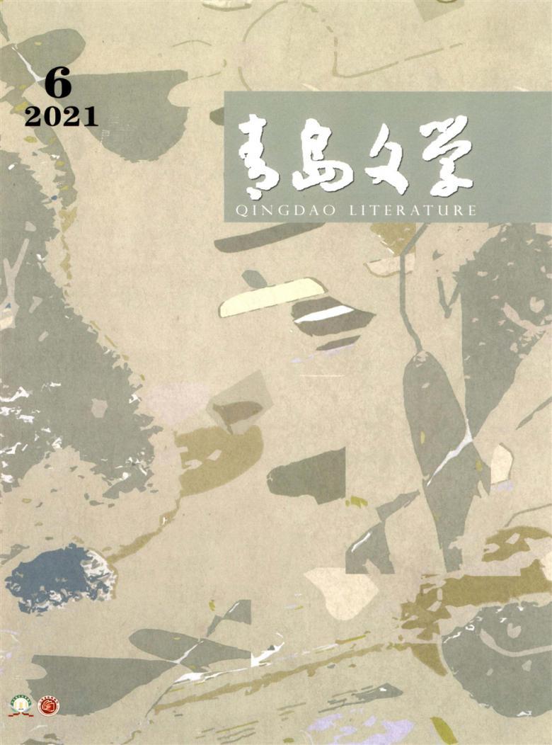 青岛文学杂志