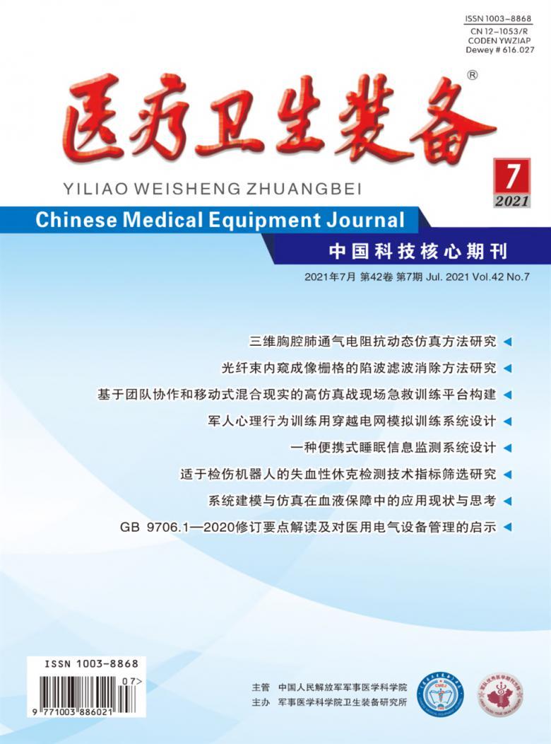 医疗卫生装备杂志