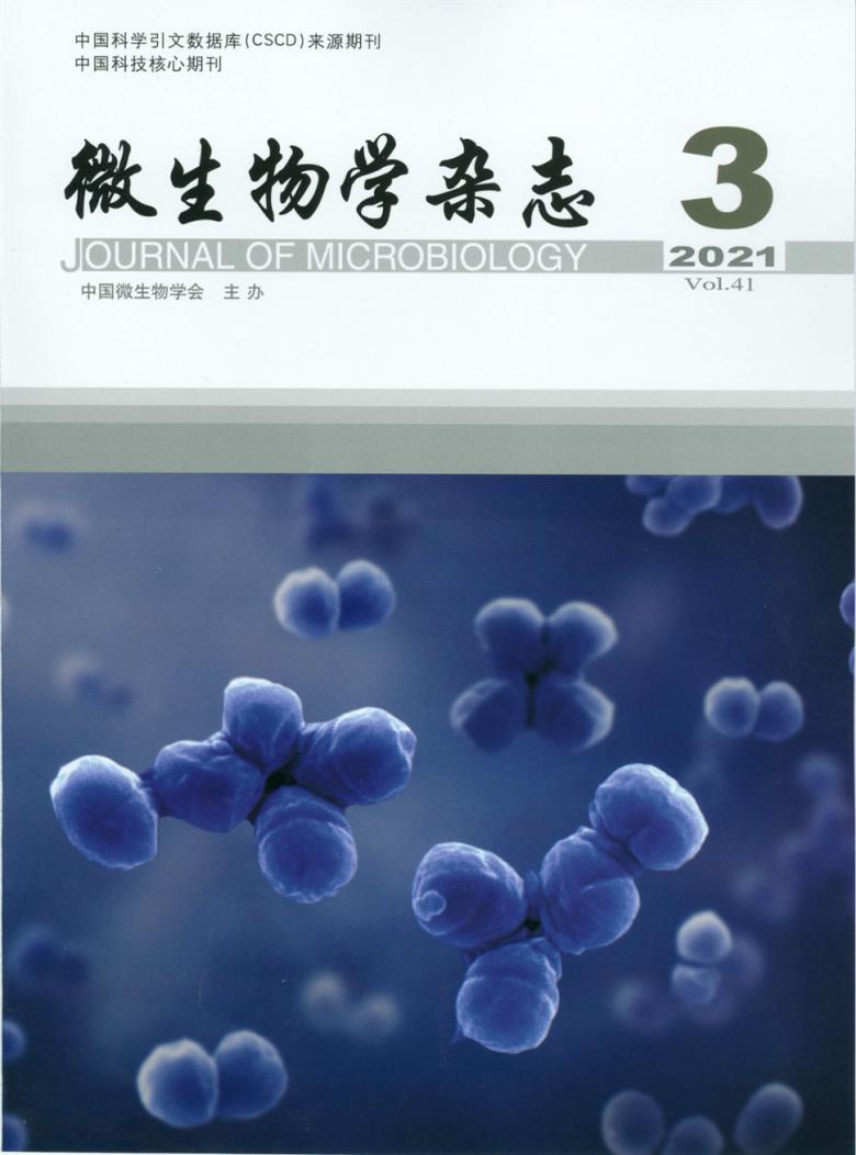 微生物学杂志