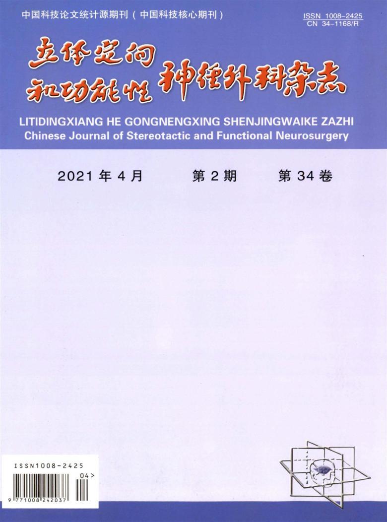 立体定向和功能性神经外科杂志