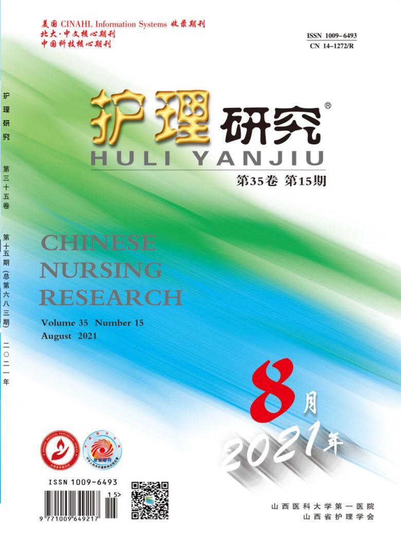 护理研究杂志