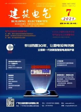 建筑电气杂志