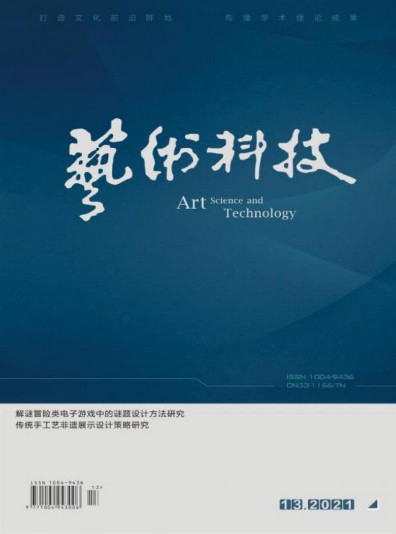 艺术科技杂志