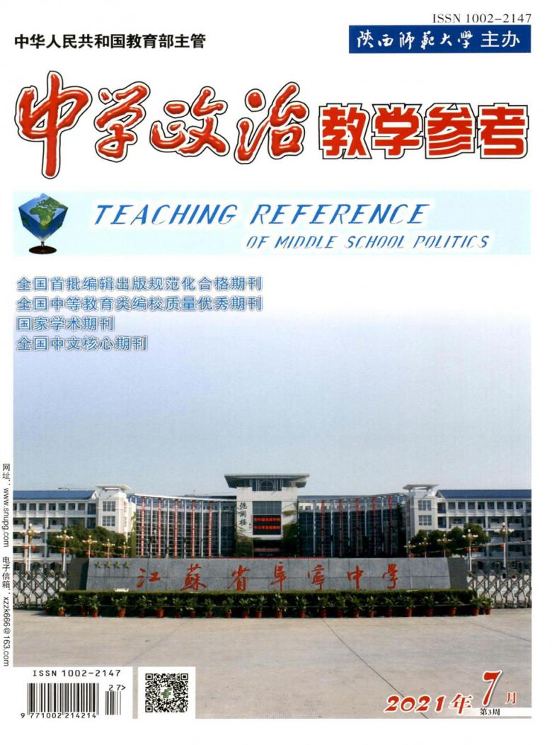 中学政治教学参考杂志