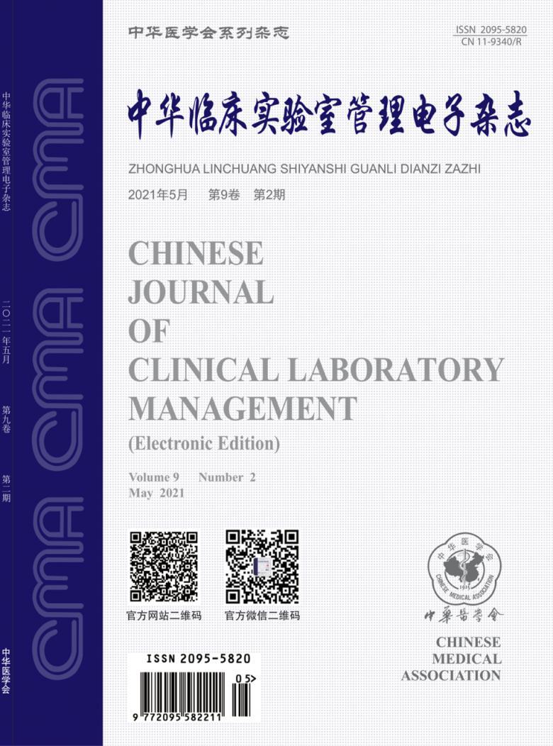 中华临床实验室管理电子