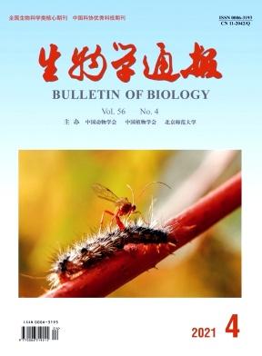生物学通报杂志