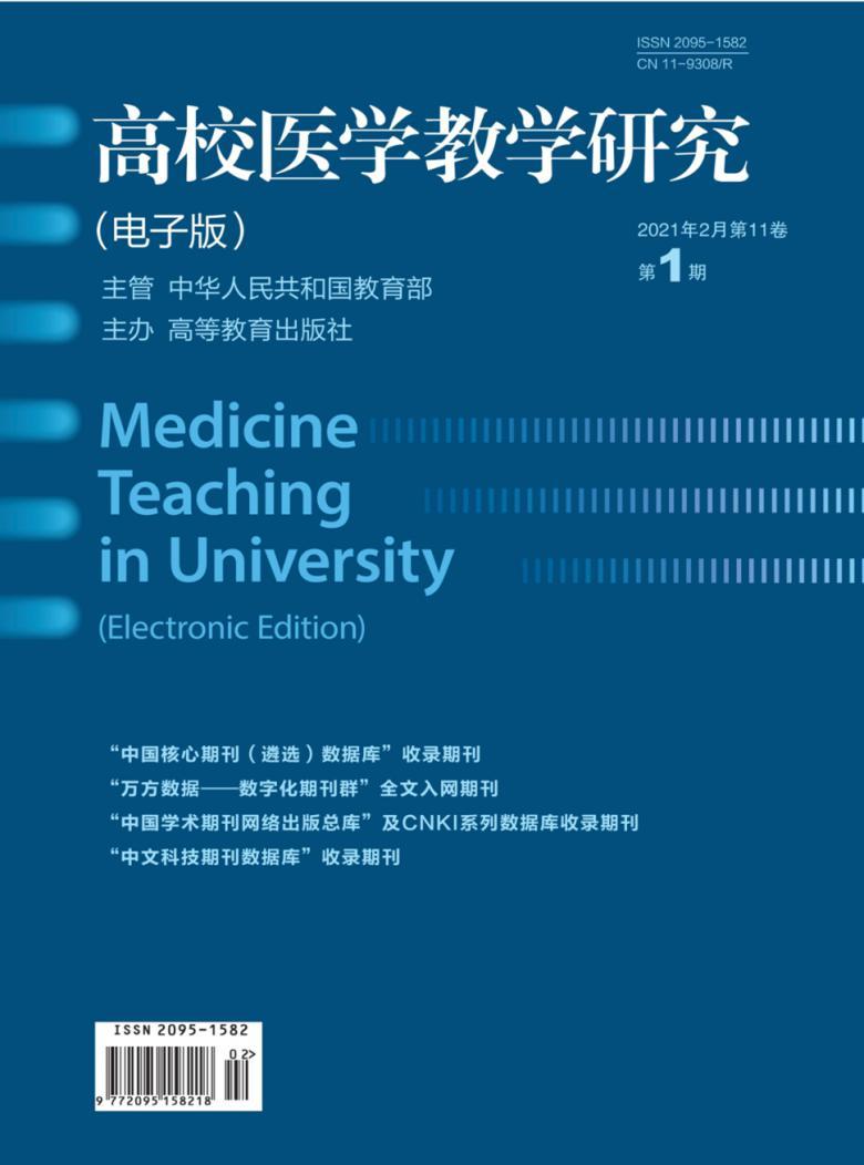高校医学教学研究杂志