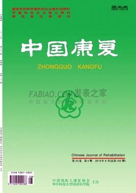 中国康复杂志