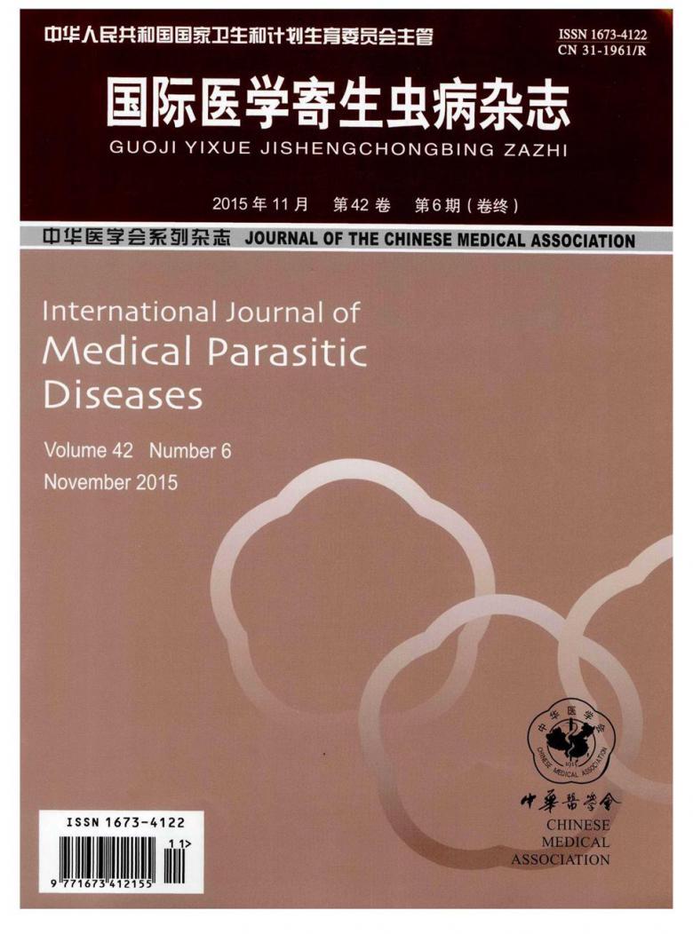 国际医学寄生虫病杂志