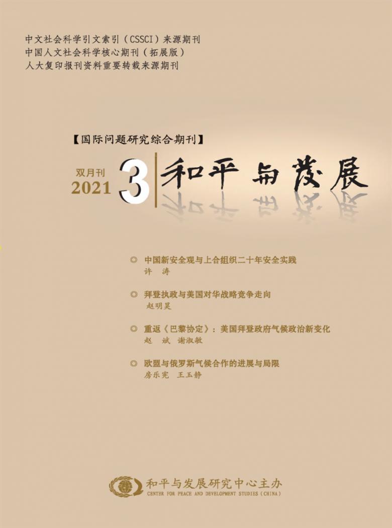 和平与发展杂志