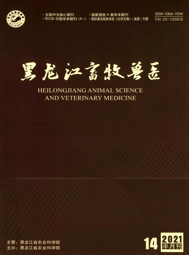 黑龙江畜牧兽医杂志