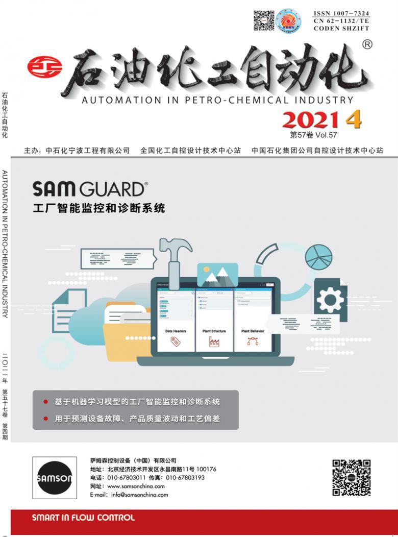 石油化工自动化杂志