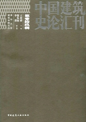 中国建筑史论汇刊杂志