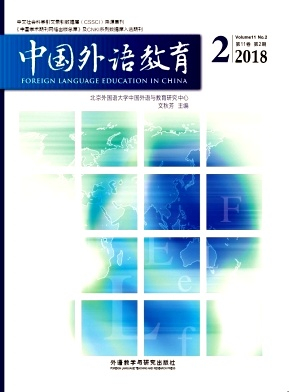 中国外语教育杂志