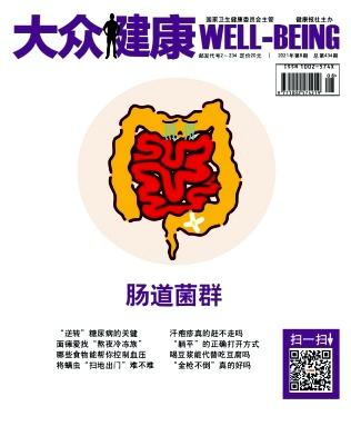 大众健康杂志