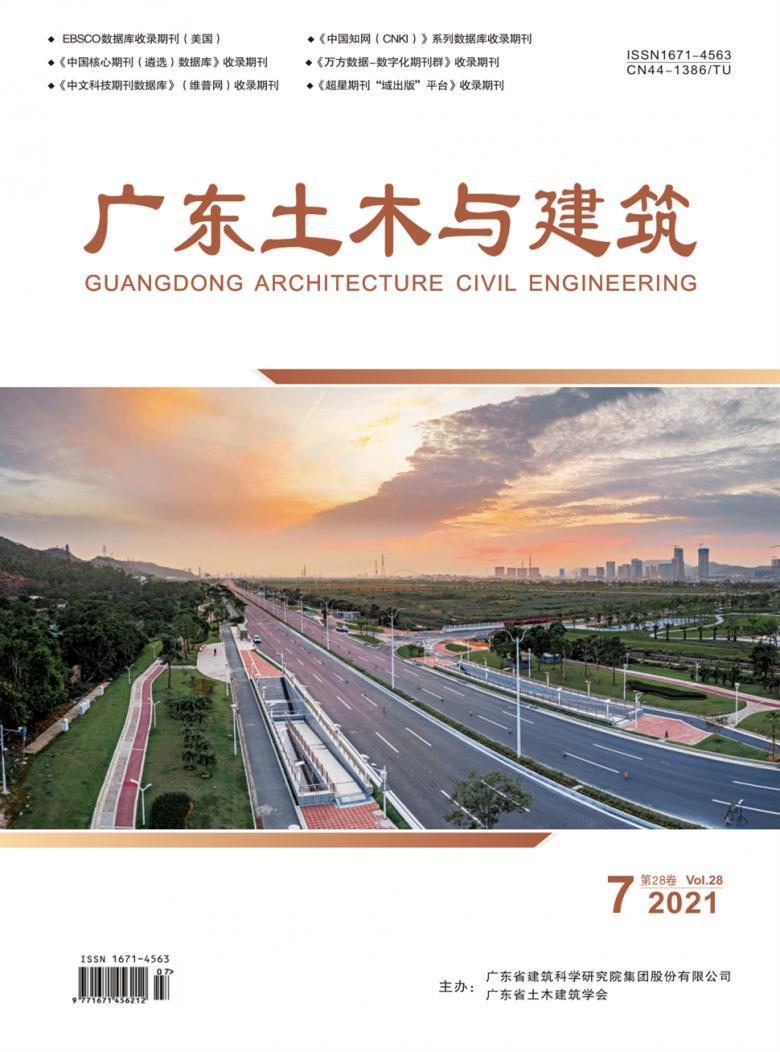广东土木与建筑杂志