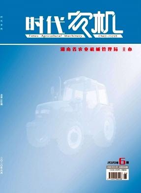 时代农机杂志