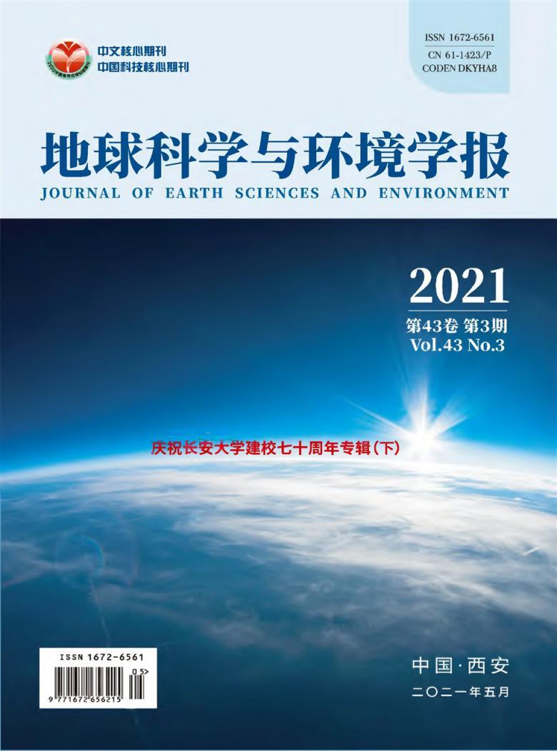 地球科学与环境学报杂志