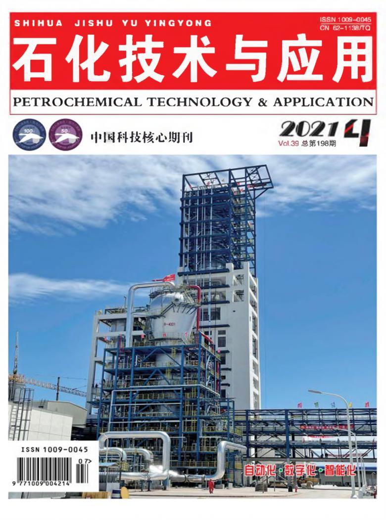 石化技术与应用杂志