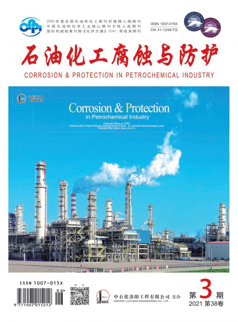 石油化工腐蚀与防护杂志