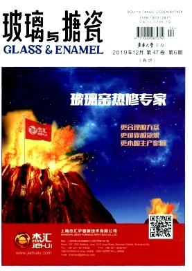 玻璃与搪瓷杂志