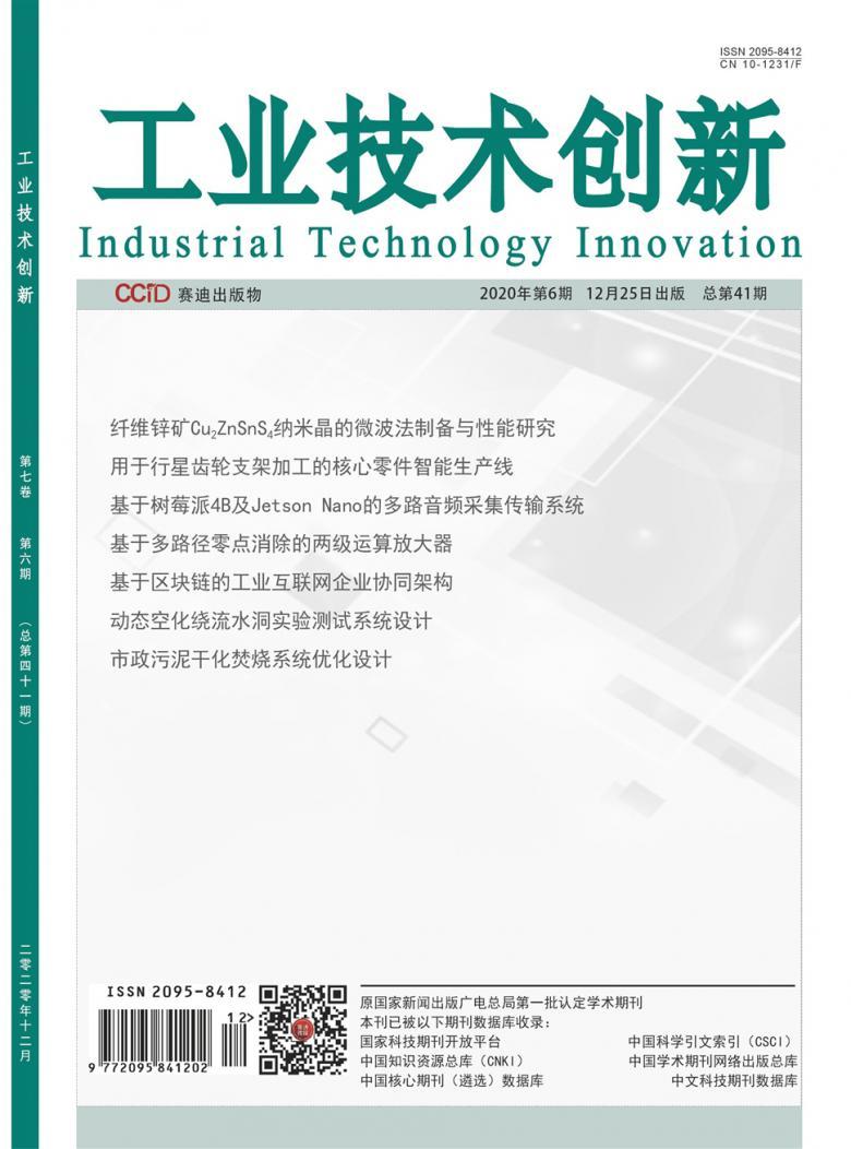 工业技术创新杂志