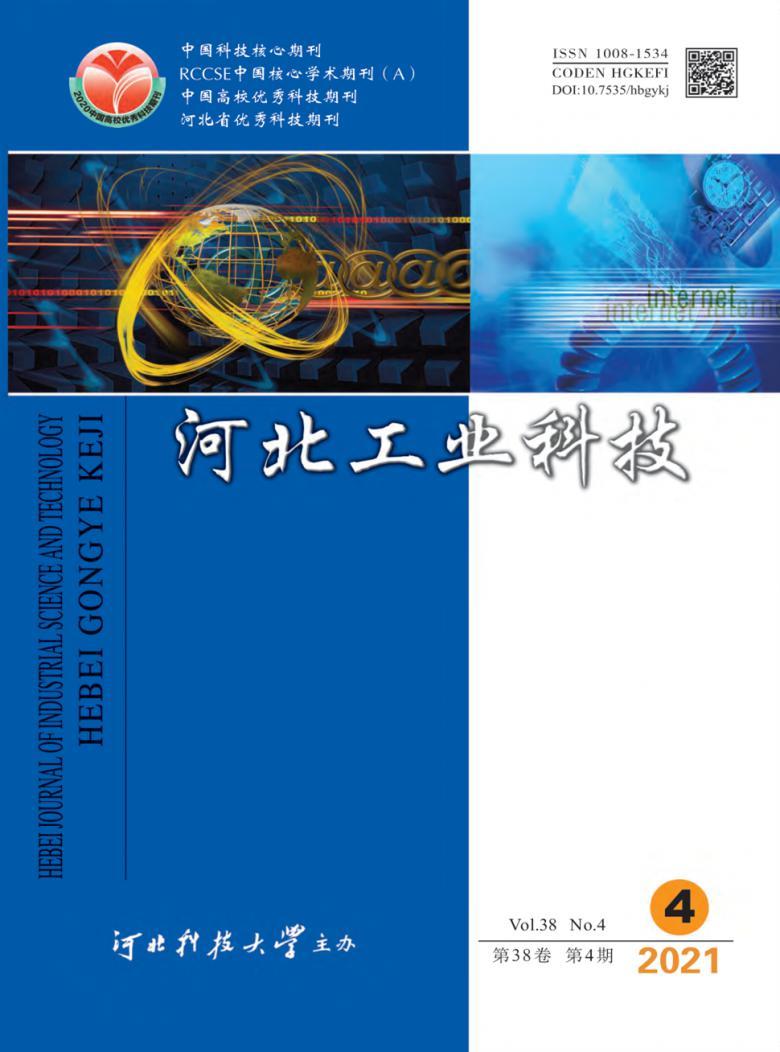 河北工业科技杂志
