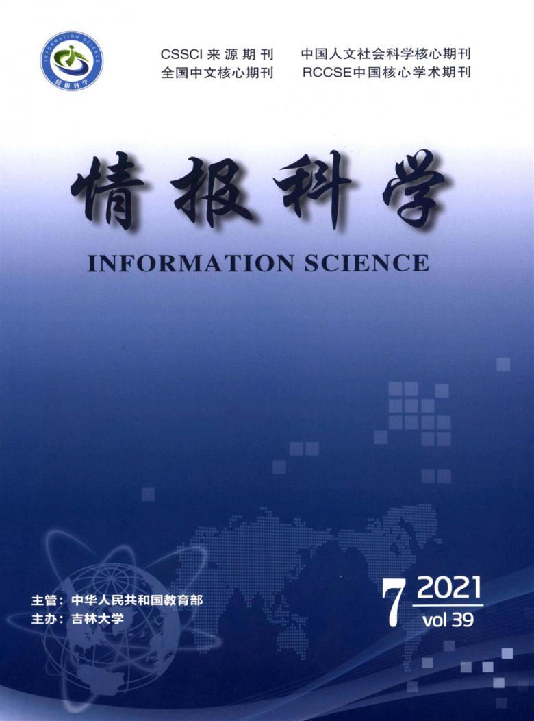 情报科学杂志