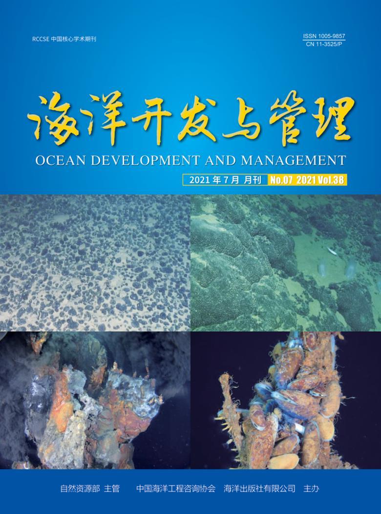 海洋开发与管理杂志