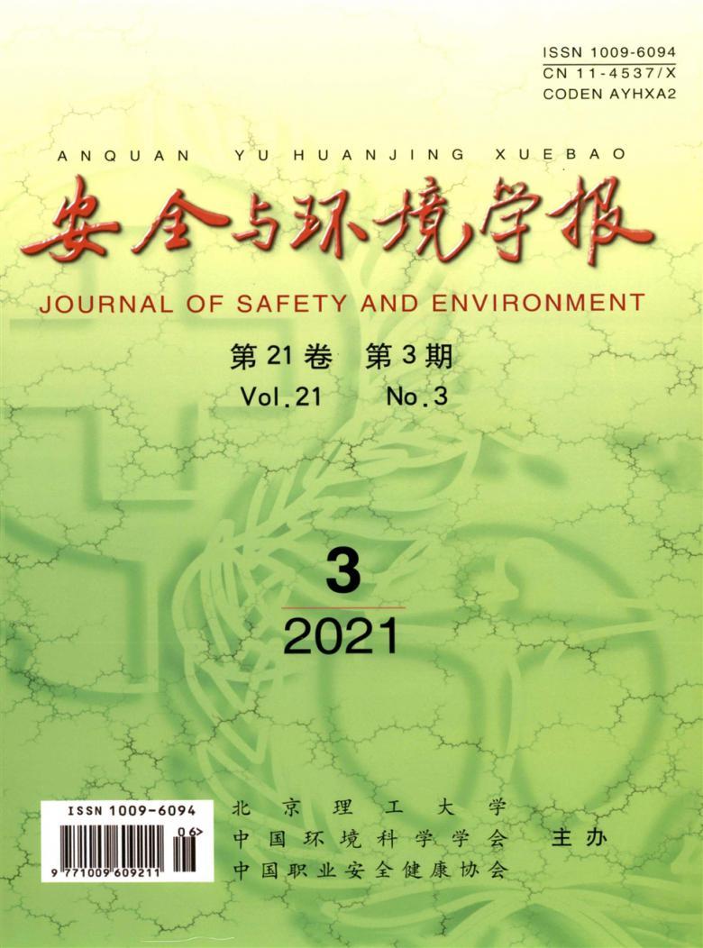 安全与环境学报杂志