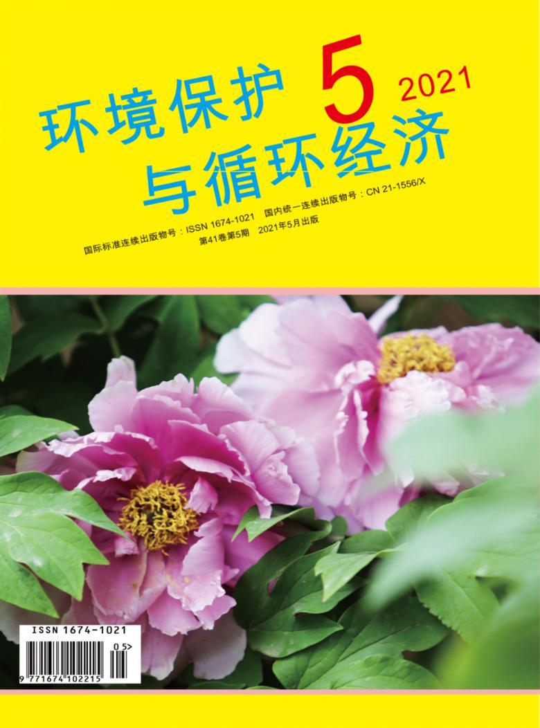 环境保护与循环经济杂志
