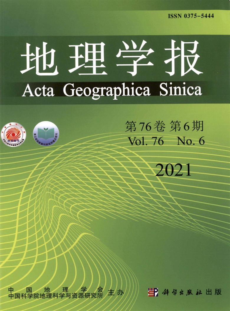 地理学报杂志