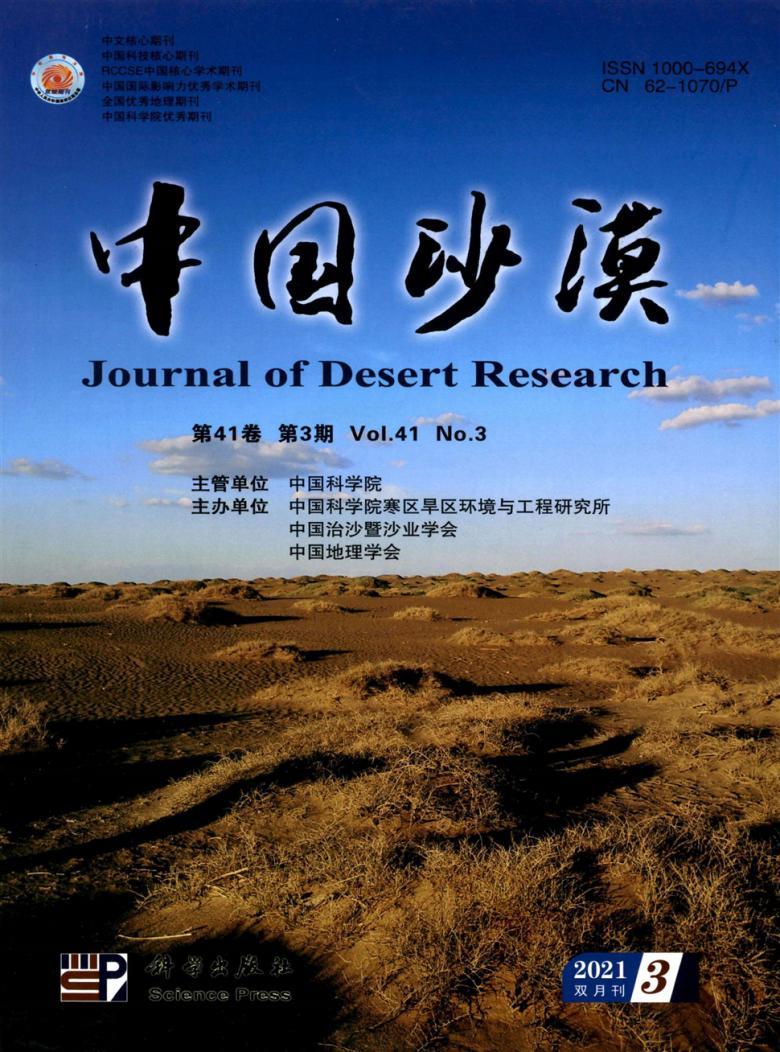 中国沙漠杂志