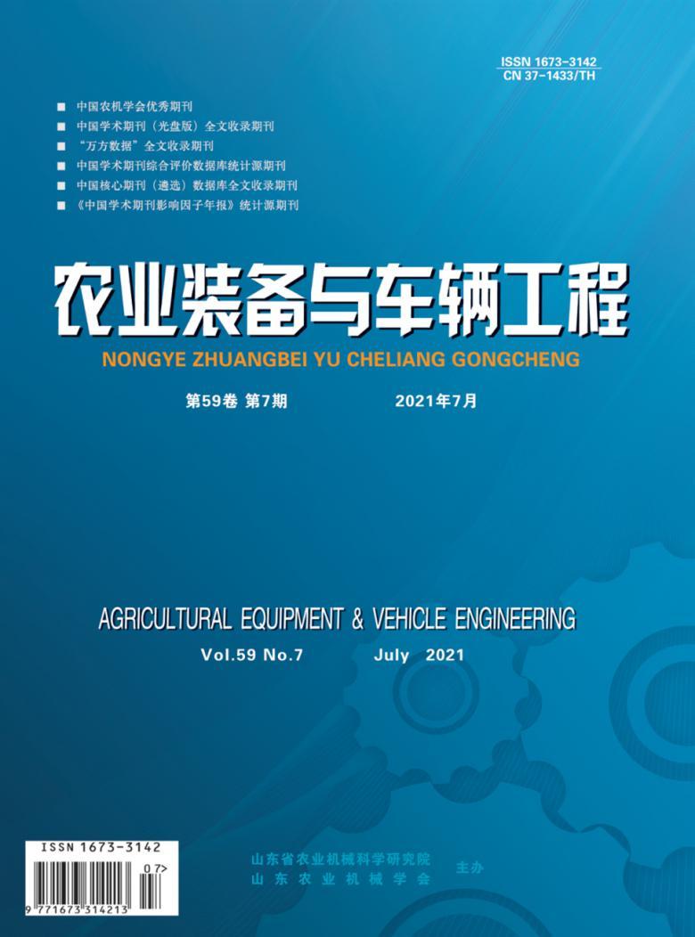 农业装备与车辆工程杂志