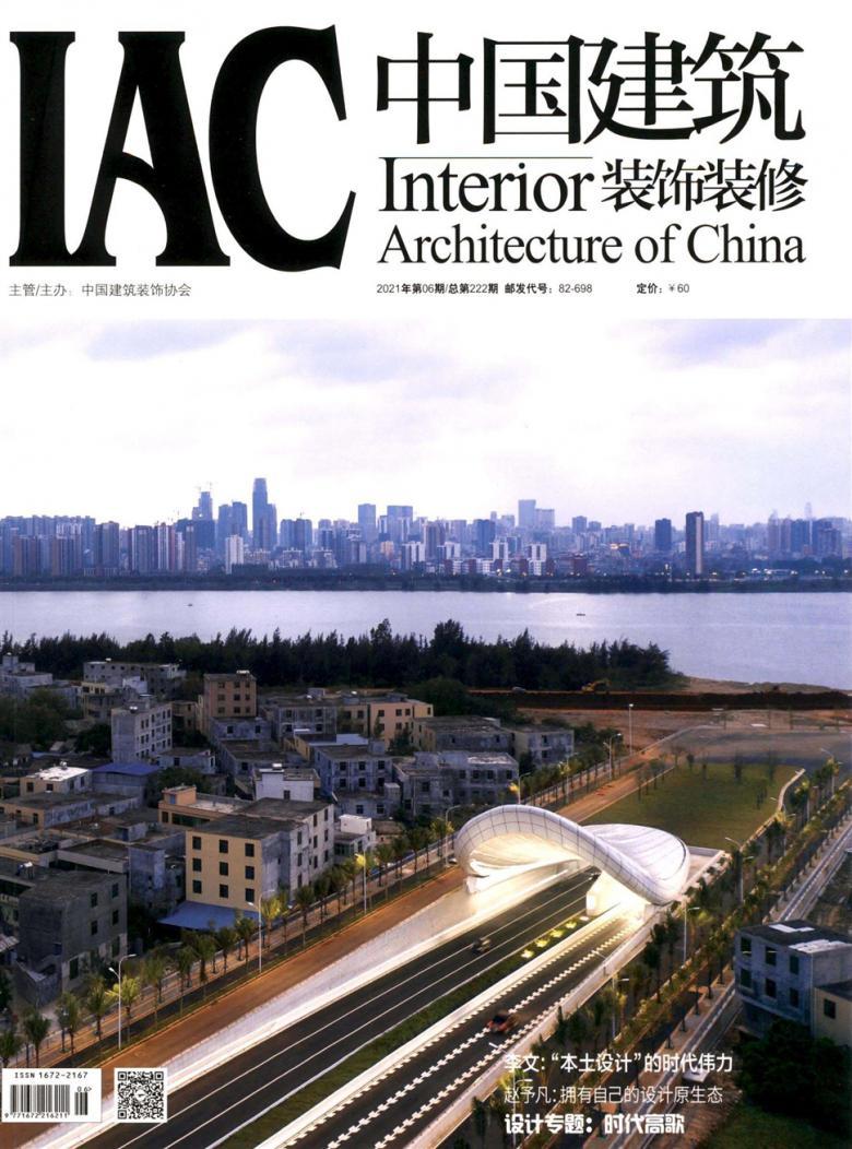 中国建筑装饰装修杂志