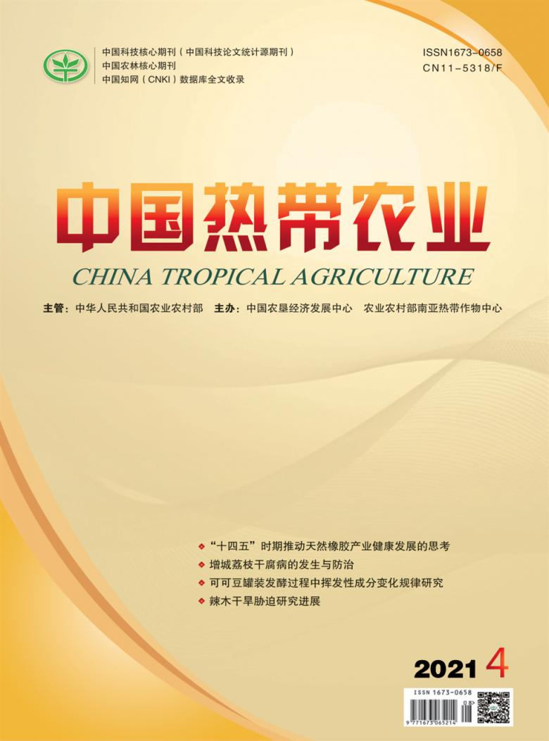 中国热带农业杂志