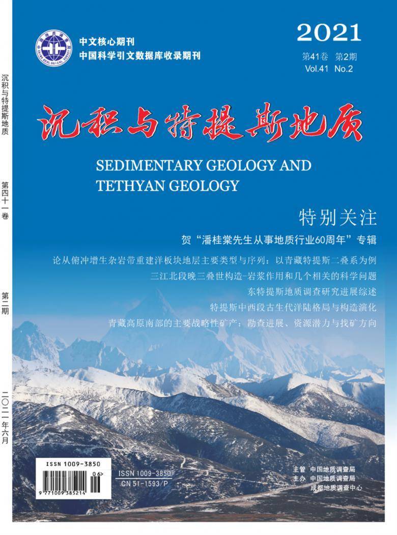 沉积与特提斯地质杂志