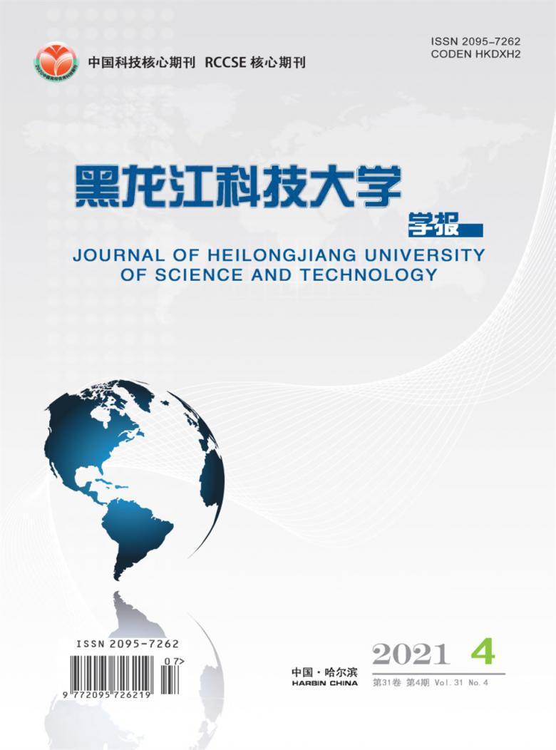 黑龙江科技大学学报杂志
