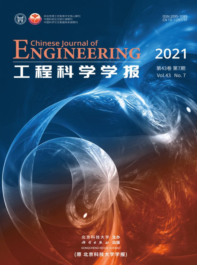 工程科学学报杂志