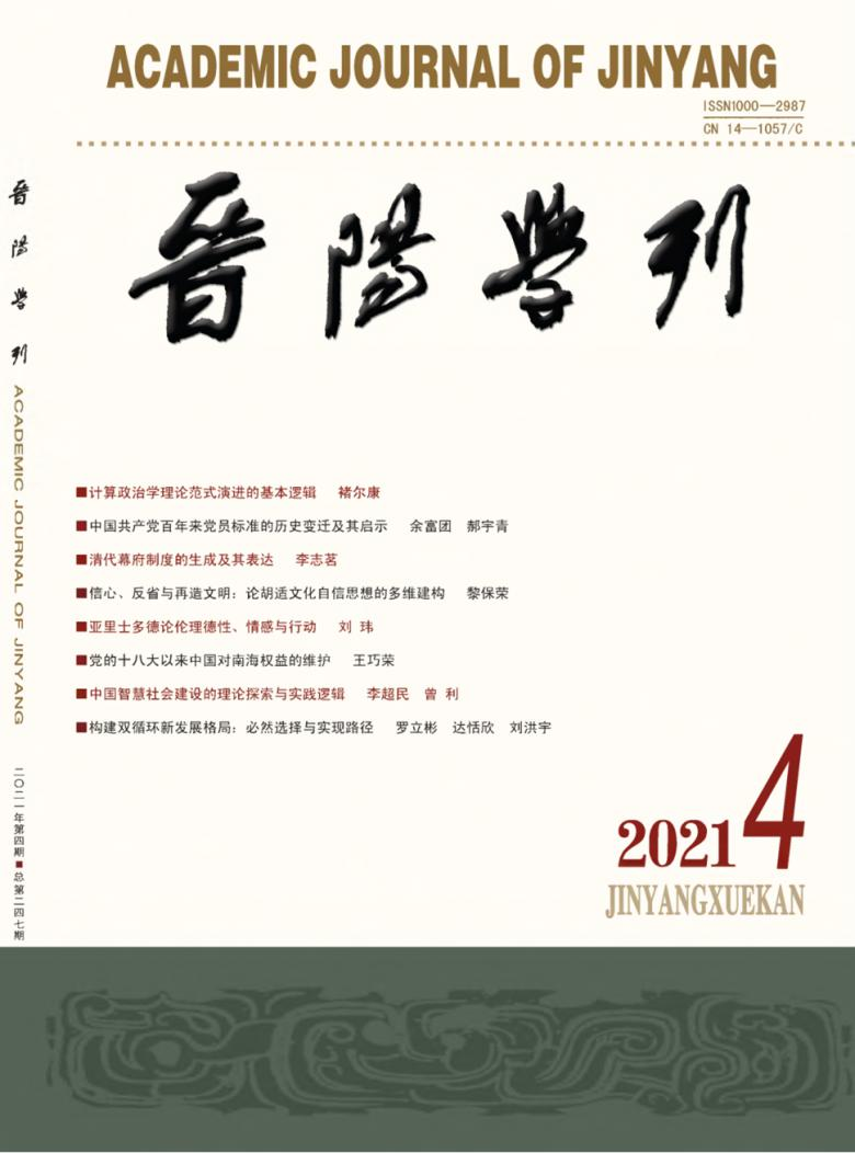 晋阳学刊杂志