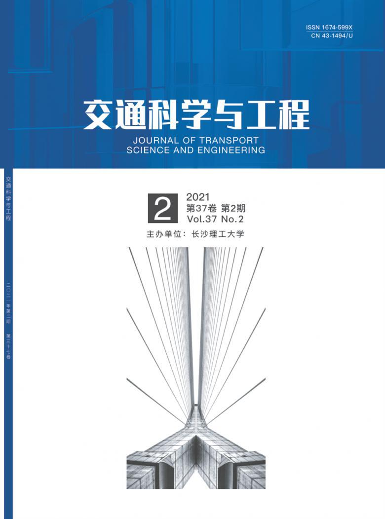 交通科学与工程杂志
