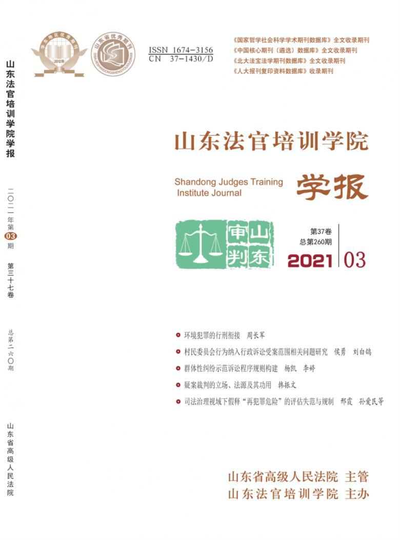 山东审判杂志