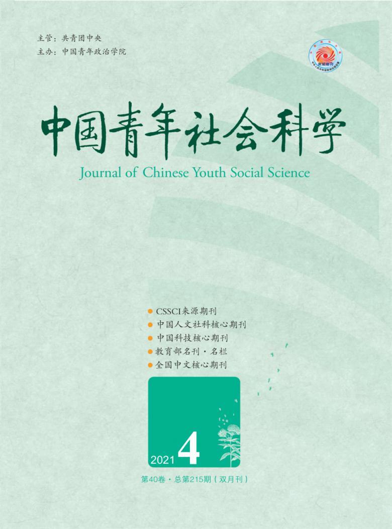 中国青年社会科学杂志
