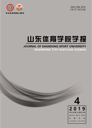 山东体育学院学报杂志