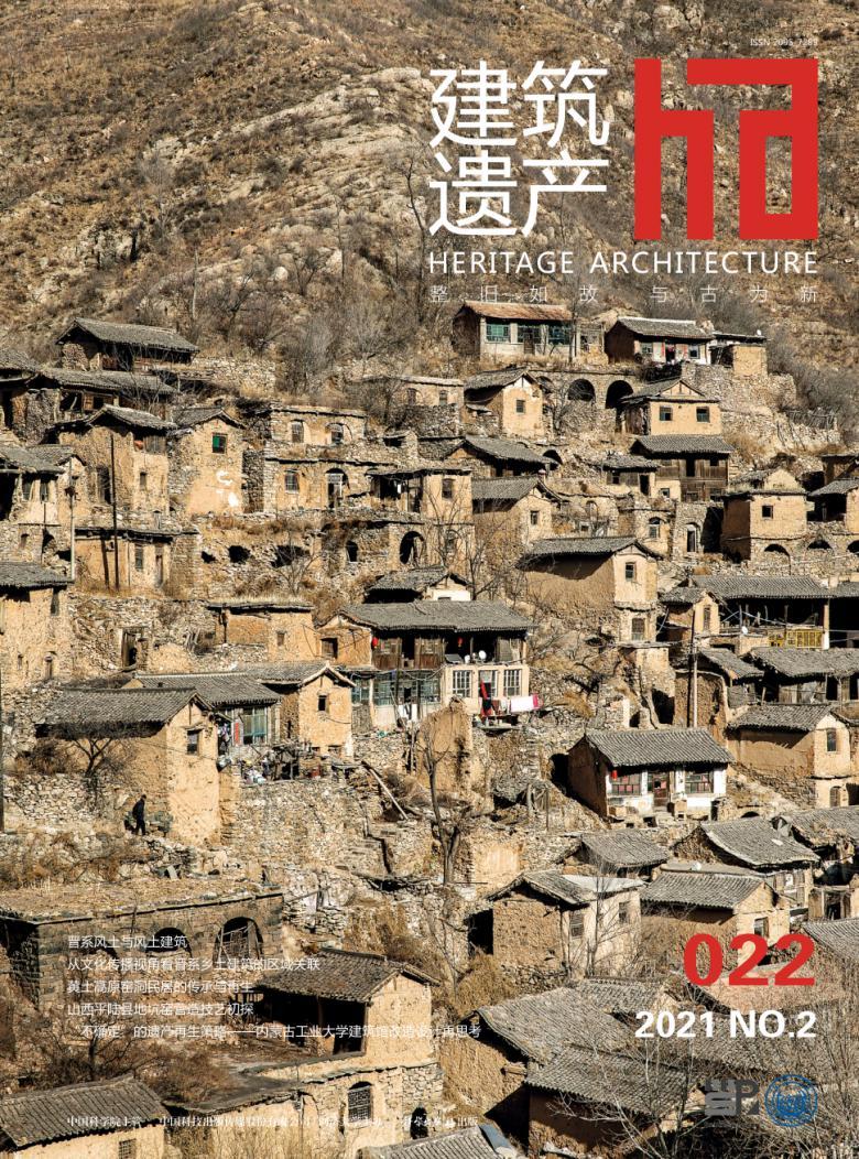 建筑遗产杂志