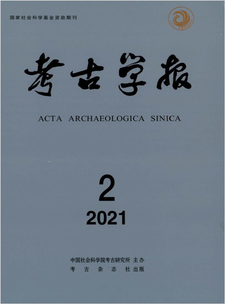 考古学报杂志