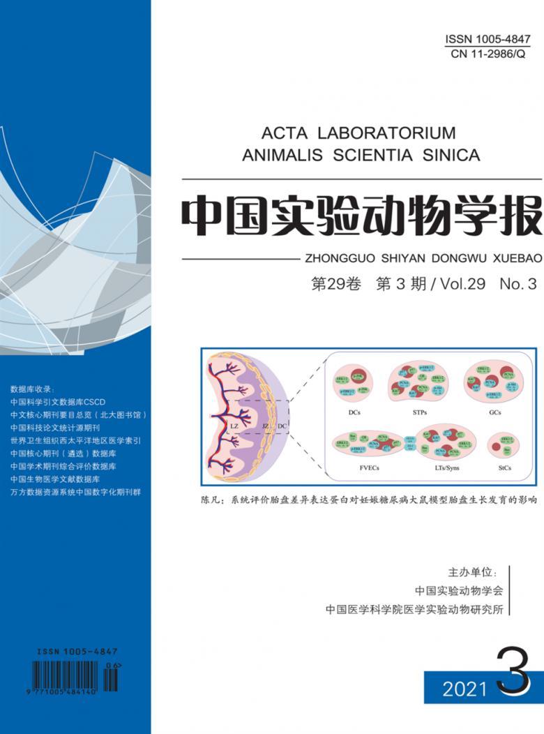 中国实验动物学报杂志